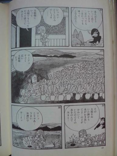 20130202・飯能日高07-13