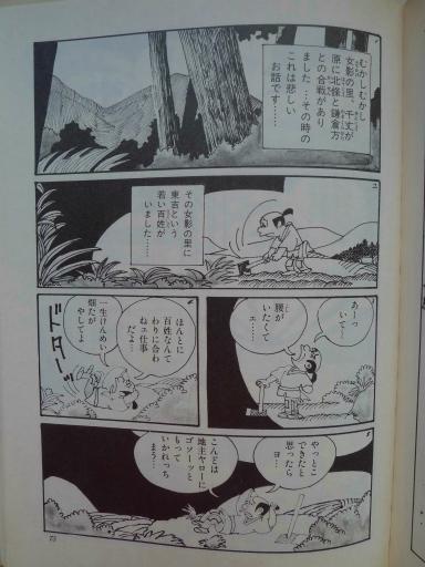 20130202・飯能日高08-02