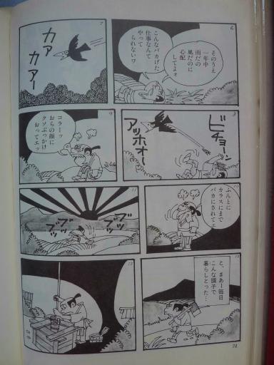 20130202・飯能日高08-03