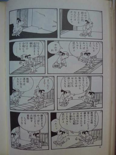 20130202・飯能日高08-05