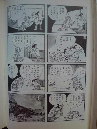 20130202・飯能日高08-07