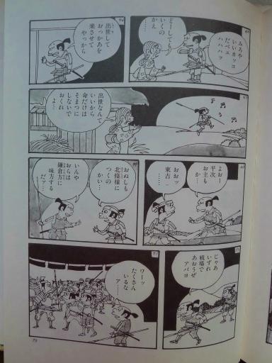 20130202・飯能日高08-08