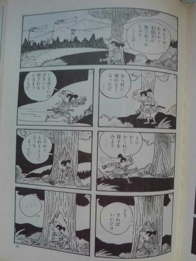 20130202・飯能日高08-12