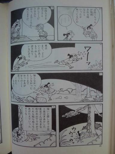 20130202・飯能日高08-15