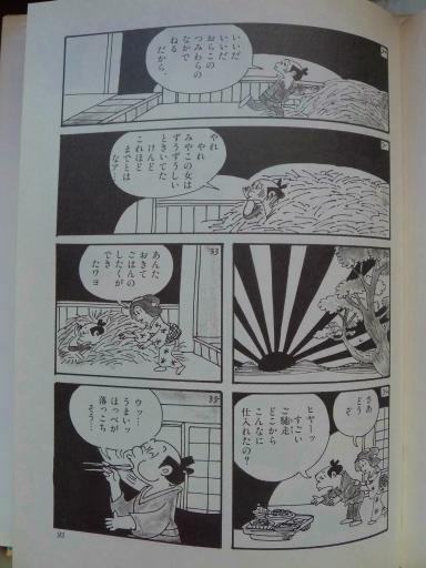 20130202・飯能日高09-06