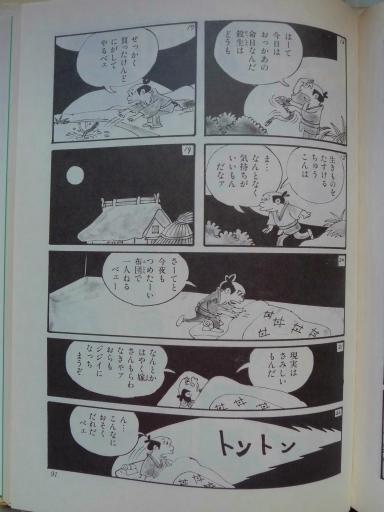 20130202・飯能日高09-04
