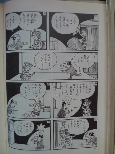 20130202・飯能日高09-05