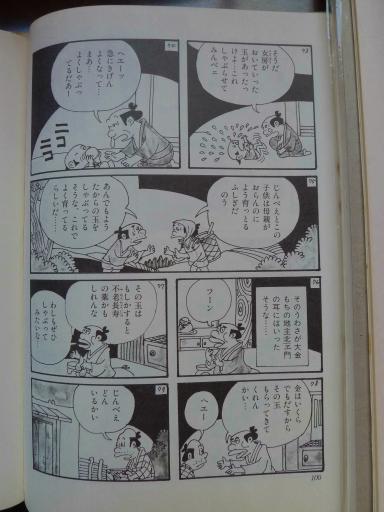 20130202・飯能日高09-13