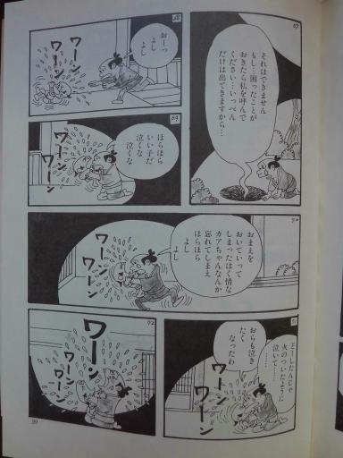 20130202・飯能日高09-12