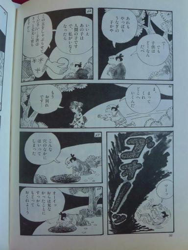 20130202・飯能日高09-11