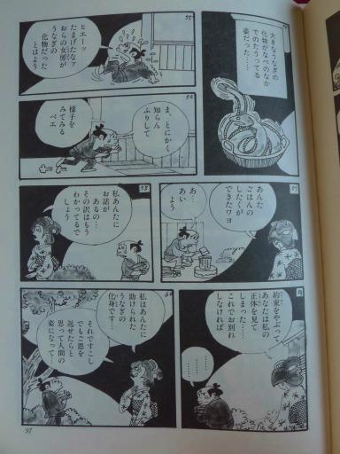 20130202・飯能日高09-10