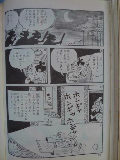 20130202・飯能日高09-15