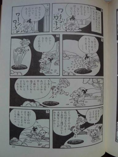 20130202・飯能日高09-16