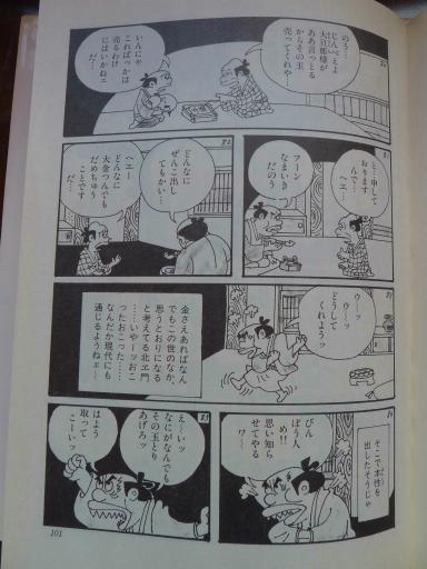 20130202・飯能日高09-14