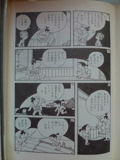 20130202・飯能日高10-07