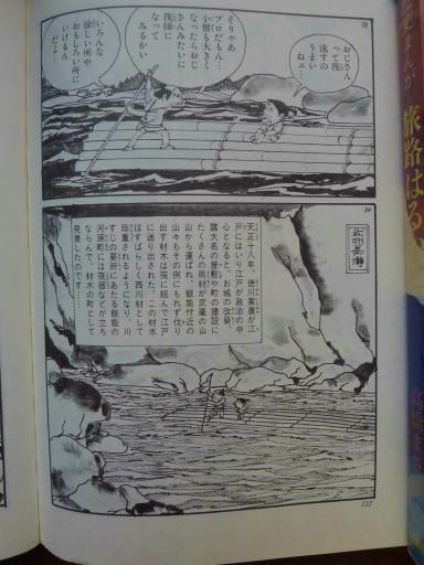 20130202・飯能日高10-08