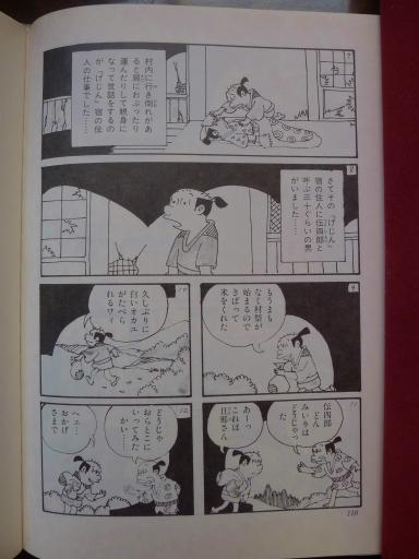 20130202・飯能日高11-03