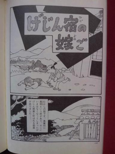 20130202・飯能日高11-01