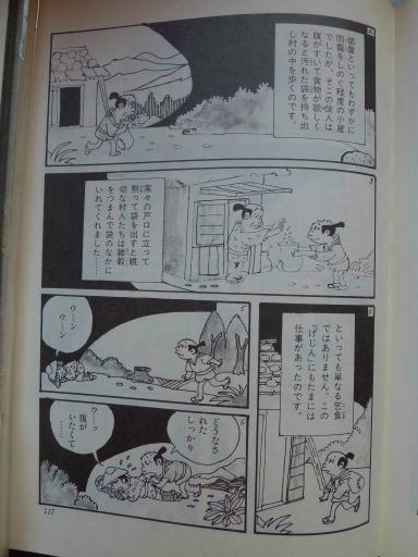 20130202・飯能日高11-02