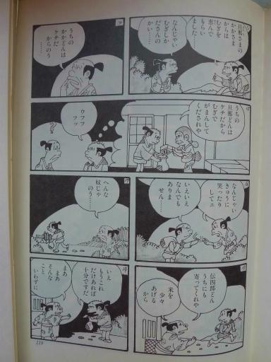 20130202・飯能日高11-04