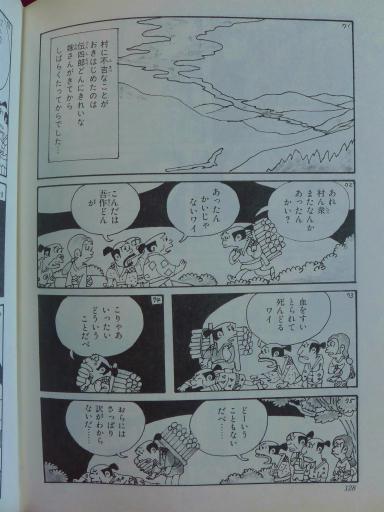 20130202・飯能日高11-13