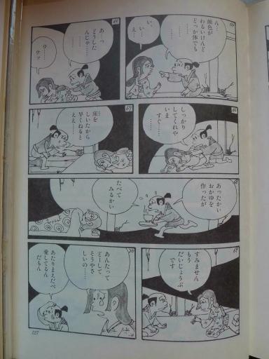 20130202・飯能日高11-12