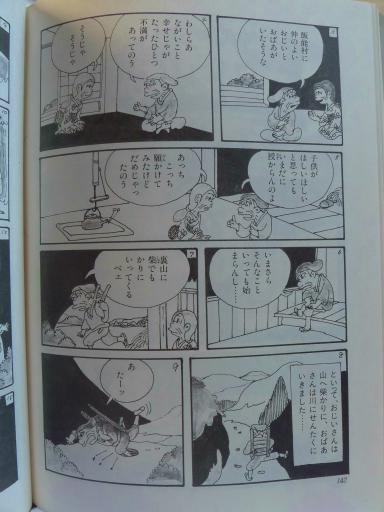 20130202・飯能日高13-02