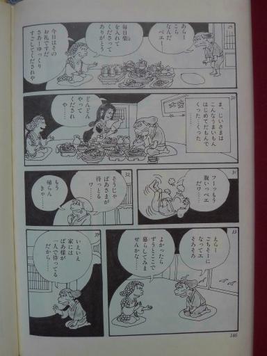 20130202・飯能日高13-06