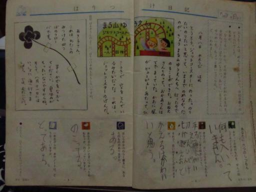 20130219・楽しい夏休み1-06