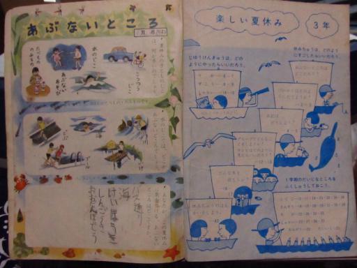 20130219・楽しい夏休み1-02