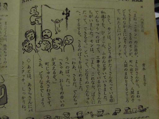 20130219・楽しい夏休み1-11