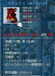 Maple111018_000107 1