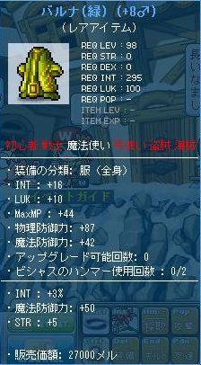 Maple111018_000107 2