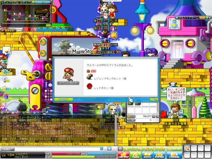 Maple111114_231144_convert_20111115000645.jpg
