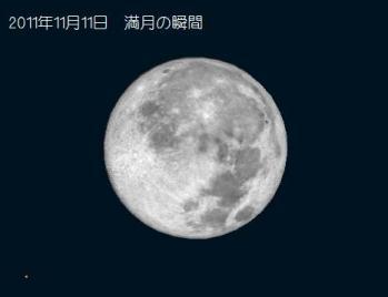2011年11月11日満月の瞬間