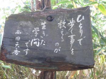 西田天香氏の教え2