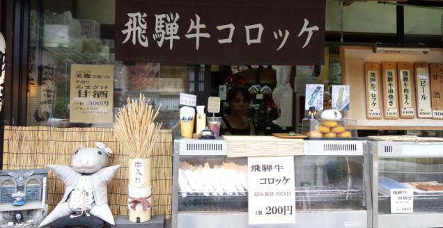 飛騨牛コロッケ