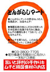とんがらしマート-001