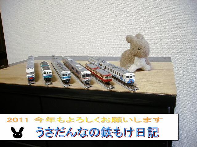 7080_うさ鉄80