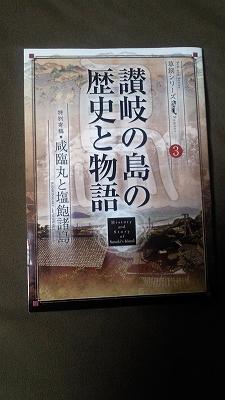 讃岐の島の歴史と物語