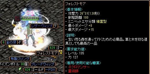RedStone 10.07.12[05]