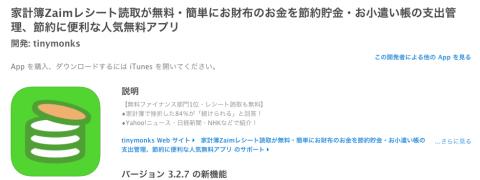 iTunes Zaim