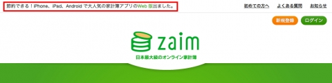 Zaim Webトップページ