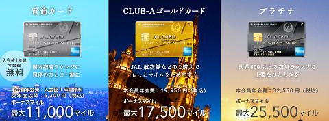 JALアメリカン・エクスプレスの3種類のカード