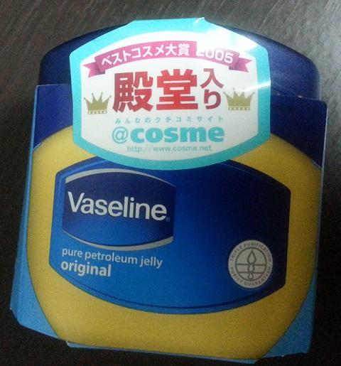 ヴァセリン (1)