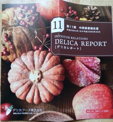 デリカフーズの第11期中間報告書 (2)