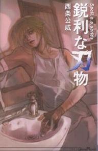 鋭利な刃物―Spell.e.s.series (ジーン・ノベルズ)