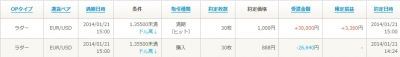 Baidu IME_2014-1-21_16-5-28