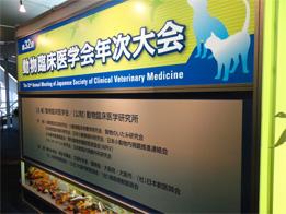 第32回 動物臨床医学年次大会