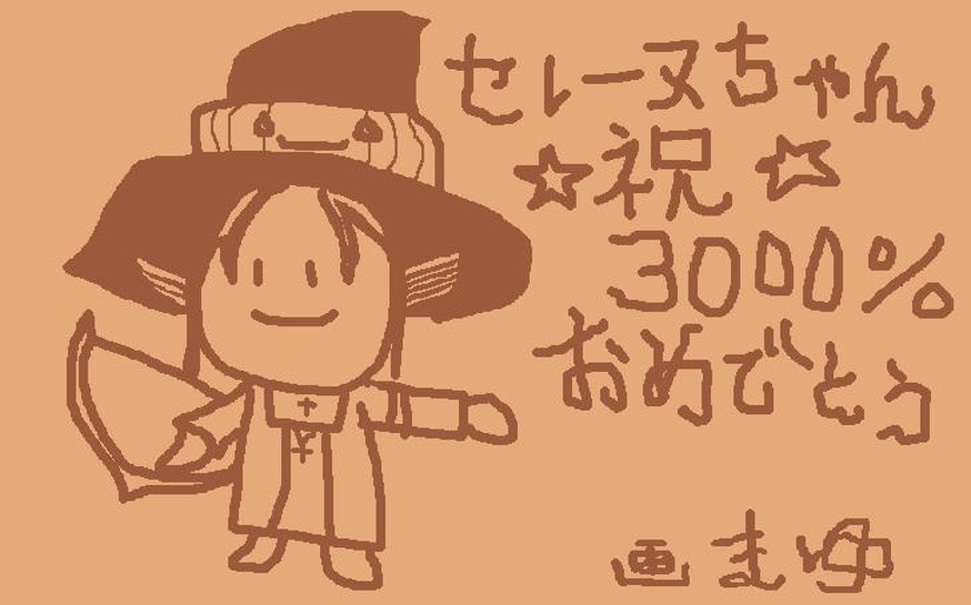 セレーヌちゃんだぉ(*^ω^*)うぇーい